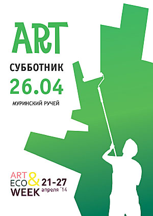 Art Eco Week