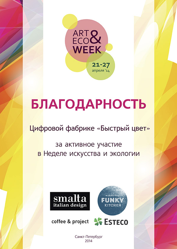Art Eco Week 2014